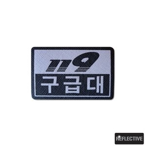 119구급대_반사 패치_119_Reflective Mini Patch NO511